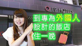 惊奇日本:到專為外國人設計的飯店住一晚【外国人旅行者のためのFP HOTELS体験】ビックリ日本
