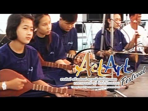 017 ดนตรีสะล้อซอซึง (เชียงใหม่)