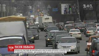 Рух по Шулявському мосту відновлено