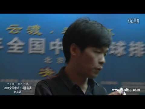Wang Yan VS Qiu Paomou - Part 1 - 2011 Beijing