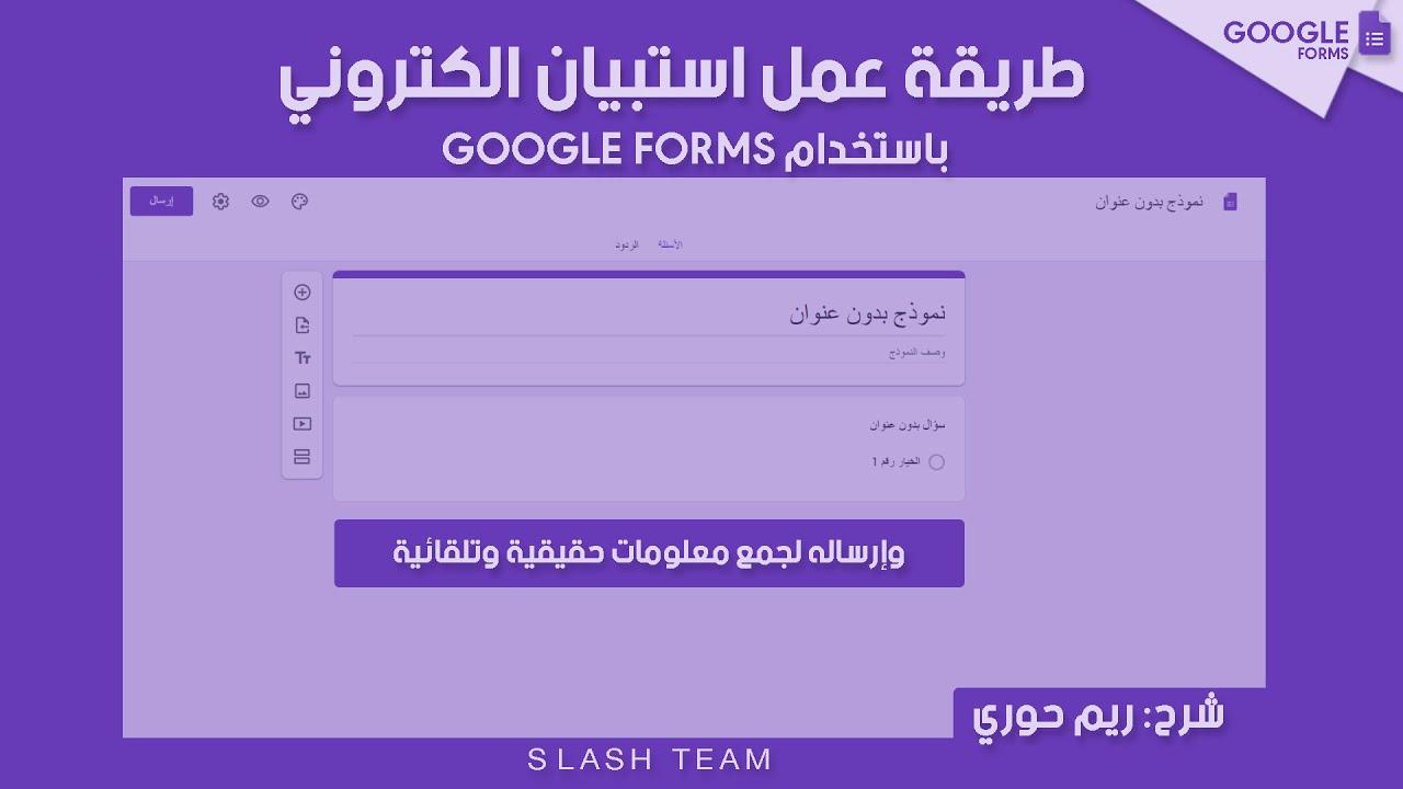 طريقة عمل استبيان الكتروني باستخدام نماذج جوجل Google Forms لإرساله إلى عينة حقيقية وجمع النتائج Youtube