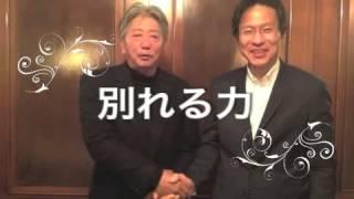 『別れる力』について、姜尚中さんと伊集院静さんが対談なさっています...