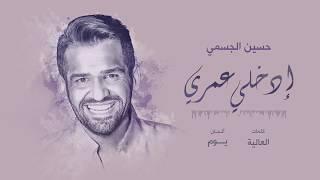 حسين الجسمي -  زفة إدخلي عمري