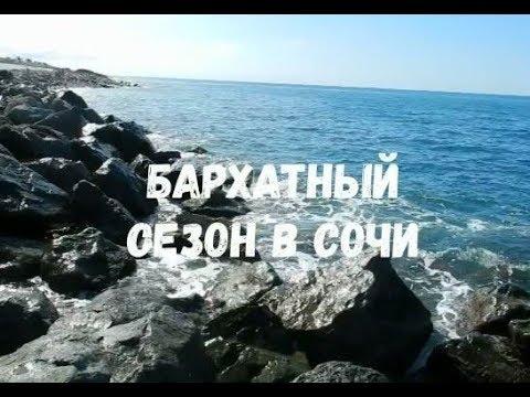 Бархатный сезон в Сочи (часть 2)