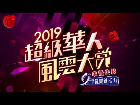 2019 超級華人風雲大賞【完整版】