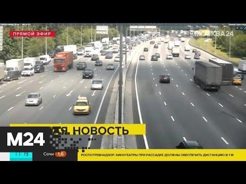 Две полосы МКАД перекрыты из-за ДТП - Москва 24