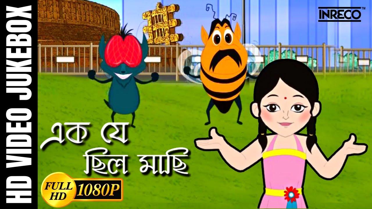 এক যে ছিল মাছি | Ek Je Chilo Maachi | Bengali Children Song | Antara Chowdhury | Video Jukebox