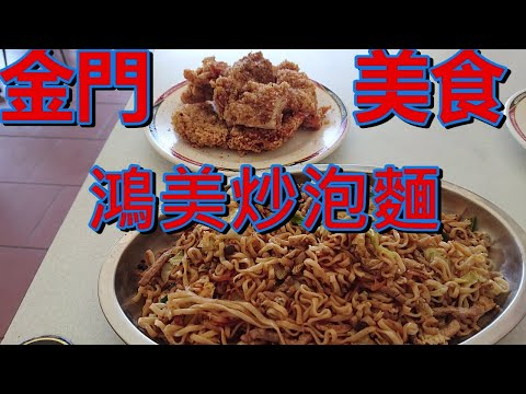 金門美食之鴻美炒泡麵,金門最有名的炒泡麵小吃店