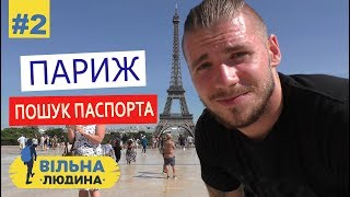 #2 'Вільна Людина' // Париж очима десантника. Пошук паспорта Каміно