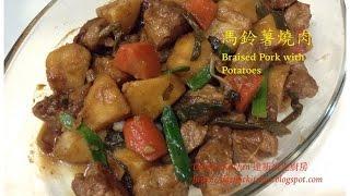 【字幕】馬鈴薯燒肉 | Braised Pork with Potatoes | Chinese Food