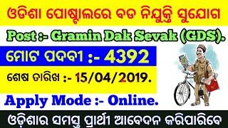 GDS RECRUITMENT 2019 !! Odisha Postal Circle !! cine tv odisha .