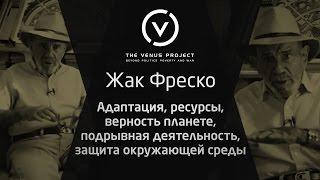 Адаптация - Жак Фреско - Проект Венера