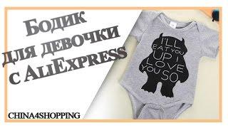 Боди для малышки с AliExpress. Распаковка и обзор посылки №3