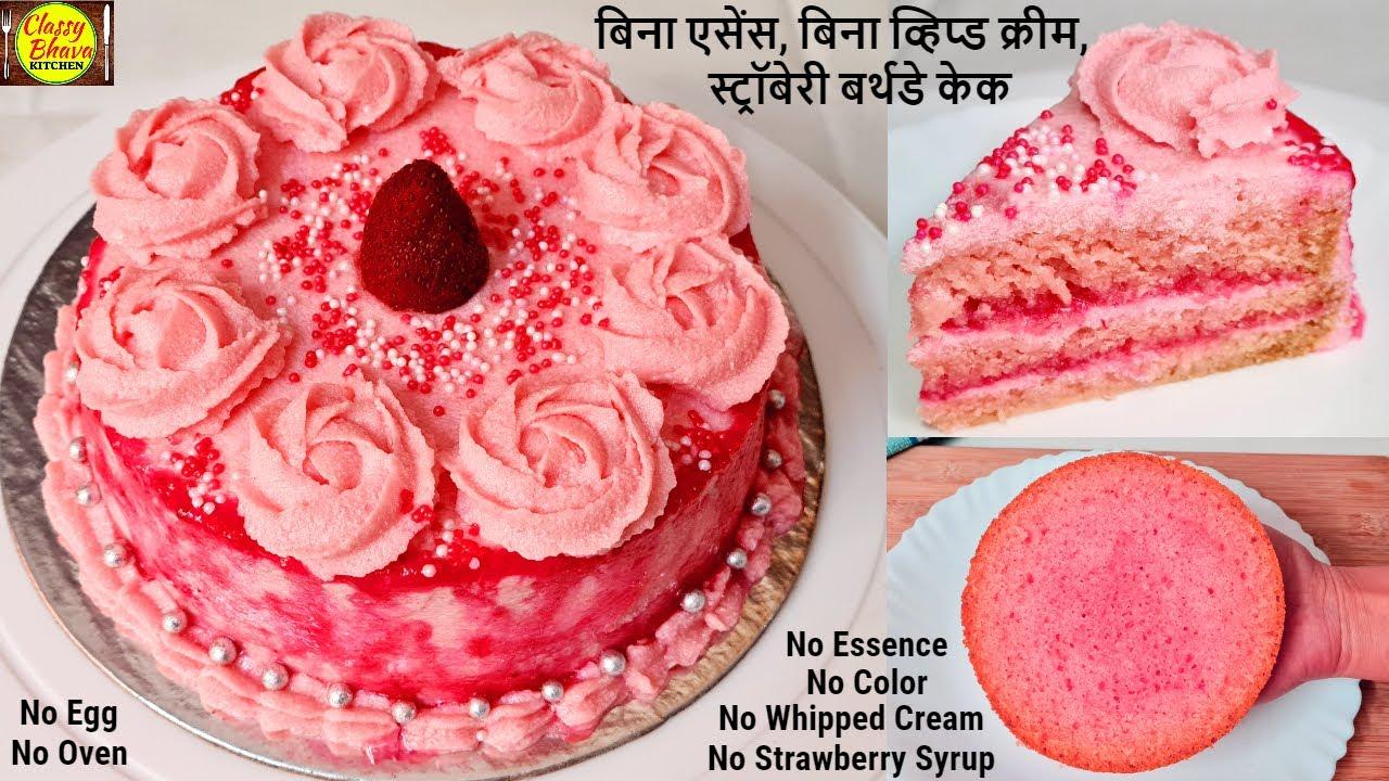 easy strawberry cake |बिना व्हिप्ड क्रीम,एसेंस,अंडा,ओवन स्ट्रॉबेरी बर्थडे केक |birthday cake recipe