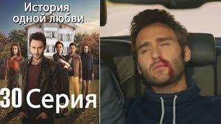 История одной любви - 30 серия