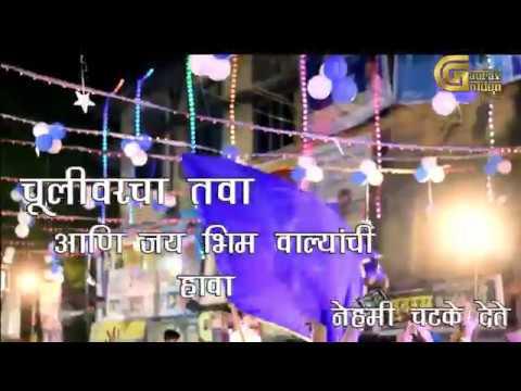 BHIMRAO ONE MAN SHOW DIALOGUE MIX- Rahul Sathe