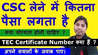 CSC क्या हैं । Apna CSC जन सेवा केंद्र कैसे खोले । इसके लिए क्या योग्यता और Documents होने चाहिए ?