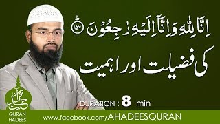 inna lillahi wa inallah-e-raji'oon  ki Fazilat or Ahmiyat