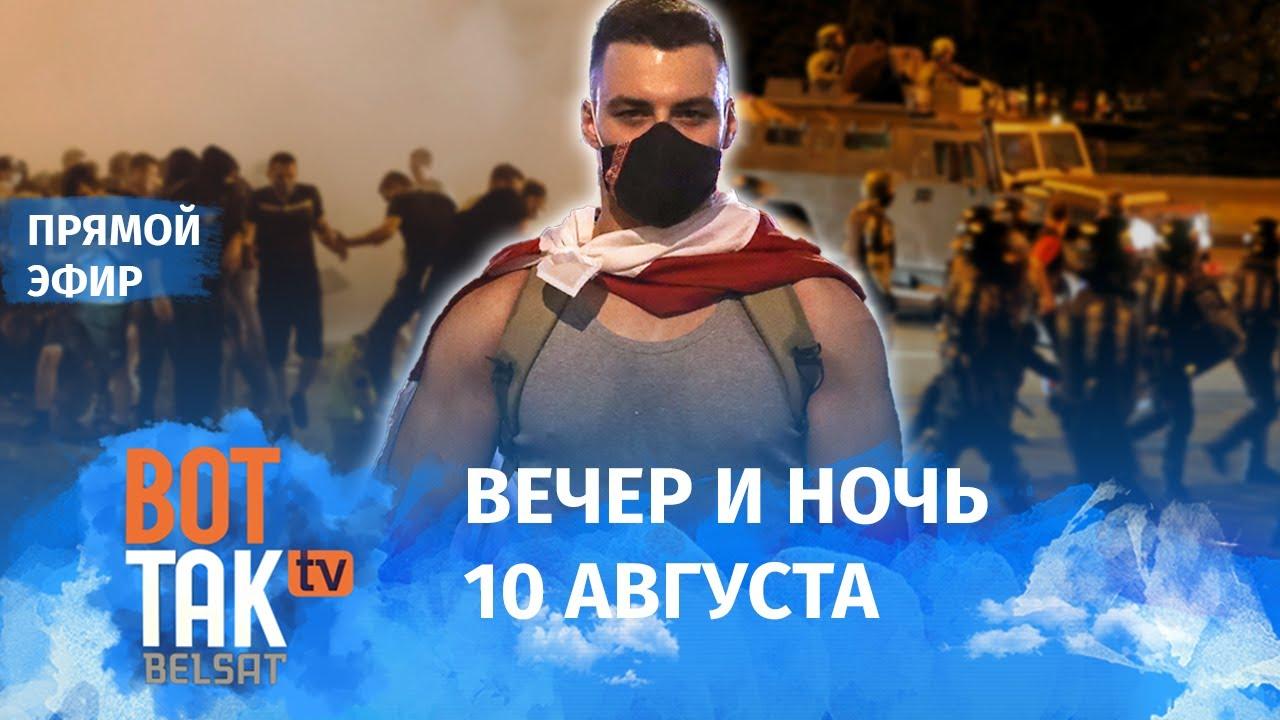 Второй день протестов в Беларуси, 10 августа (по-белорусски, без перевода)