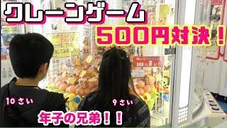 クレーンゲーム兄弟で500円対決!!年子の兄弟♪兄が勝つか!それとも1つ下のさゆちゃんの勝利か!!