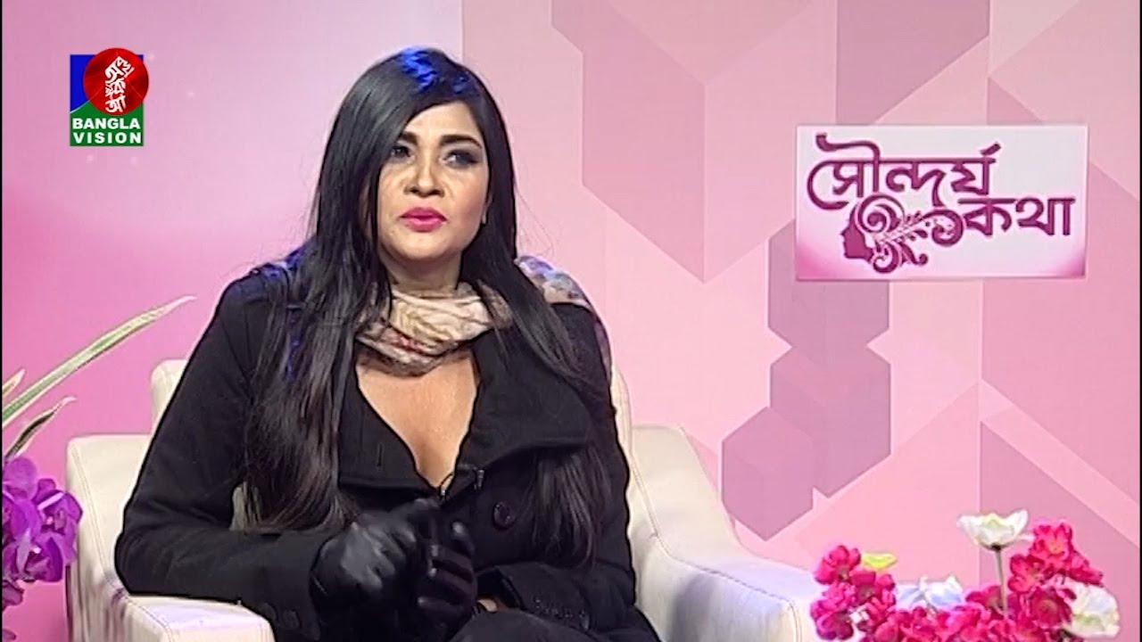 Sondorjo Kotha | সৌন্দর্য বিষয়ক অনুষ্ঠান | Shimla | Nova | Rehena Raha | EP 537 | Banglavision