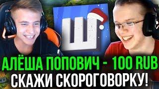 РЕАКЦИЯ СТРИМЕРОВ НА ДОНАТ 100 РУБЛЕЙ