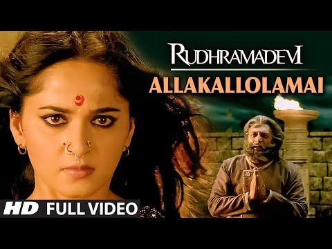 Allal Kallolamaai Song Lyrics From Rudhramadevi