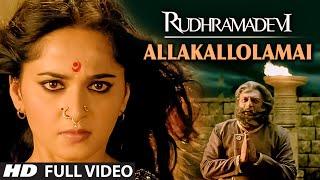 Allakallolamai Full Video Song || Rudhramadevi || Allu Arjun, Anushka, Rana Daggubati