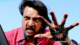 Fighting Scene - Maanikya - Kicha Sudeep, Ranya Rao - Hit Comedy Scene