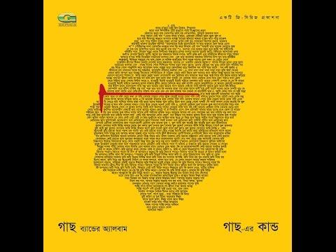 Gacher Kando || by Gaatch | Full Album | Audio Jukebox