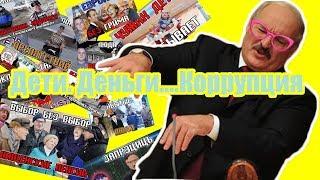 ДЕТИ... ДЕНЬГИ....Коррупция / Цифры и факты от канала Общество Гомель!!!
