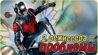 О тяжелой судьбе фильма Человек-муравей (Ant-Man)
