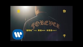 潘瑋柏 Will Pan - 愛你 3000 Love You 3000 (feat. 黃旭 Boom, 肖恩恩 Sean T) Official Music Video