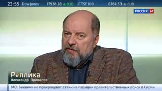 Плюсы и минусы жизни под санкциями  Реплика Александра Привалова