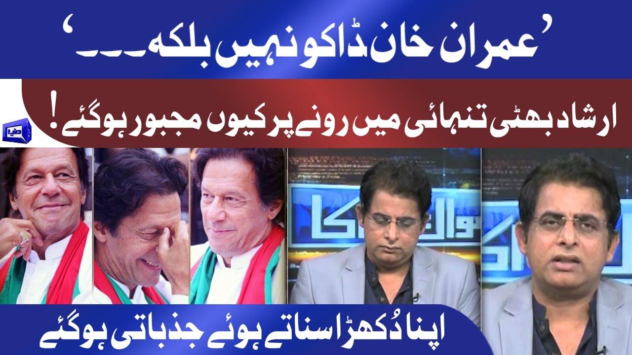 Download Irshad Bhatti gets emotional | PM Imran Ko Message | Kis Ne Tanhai Mai Rone Par Majboor Kardia