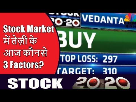 Stock Market में तेज़ी के आज कौनसे 3 Factors? | Stock 20-20 | 17th Nov | CNBC Awaaz