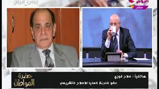 صلاح فوزي :يوضح الردود القانونية بشأن منصب نائب رئيس الجمهورية في الدستور ويعترض علي متحدث سامي عنان