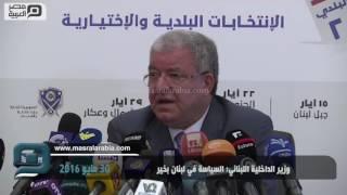 مصر العربية   وزير الداخلية اللبناني: السياسة في لبنان بخير