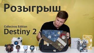 Розыгрыш. Destiny 2 Коллекционное издание