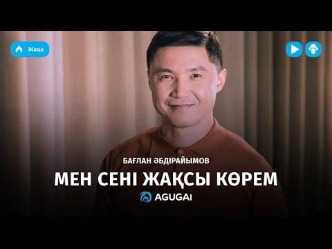 Бағлан Əбдірайымов - Мен сені жақсы көрем