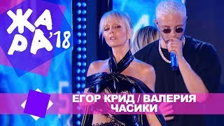 Download Егор Крид и Валерия -  Часики (ЖАРА В БАКУ Live, 2018) Mp3 and Videos