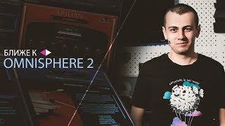 Ближе к Omnisphere 2 [Арам Киракосян]