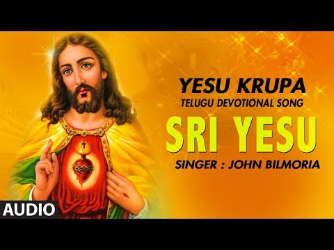 Sri Yesu Song | Yesu Krupa Songs | John Bilmoria | Telugu Jesus Songs