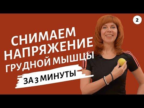 Упражнения для грудного отдела | Как раскрыть плечи | Упражнения от Екатерины Федоровой