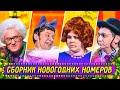 Сборник Новогодних Номеров - Уральские Пельмени
