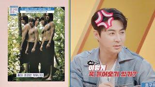 전진(Jun Jin), 훅치고 들어온 [신화(Shinhwa) 누드집] 이야기에 발끈♨ 호구의 차트(hoguc…