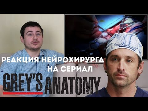 "реакция нейрохирурга на сериал ""Анатомия страсти"" или ""Grey's Anatomy"""