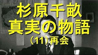 ユダヤ人を救った日本のシンドラー 杉原千畝物語(11)再会 杉原千畝が救ったユダヤ人との再会の実話です