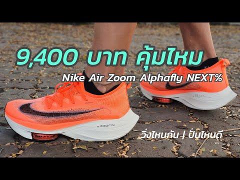 แบ่งปันประสบการณ์ รองเท้าวิ่ง Nike Air Zoom Alphafly NEXT% คุณควรซื้อหรือไม่