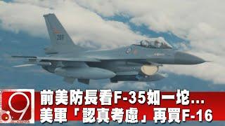 前美防長看F-35如一坨    美軍「認真考慮」再買F-16 @9點換日線